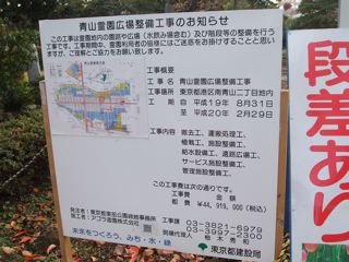 notification of construction in the foreign section of Aoyama bochi 2007.8.31-2008.2.29